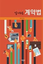 도서 이미지 - 알기쉬운 계약법