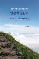 도서 이미지 - 인문학 길잡이