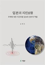 도서 이미지 - 일본의 지진보험