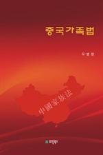 도서 이미지 - 중국가족법