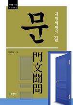 도서 이미지 - 지방의원의 길, 문