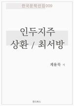 도서 이미지 - 상환 / 최서방 / 인두지주