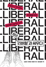 도서 이미지 - 청년, '리버럴'과 싸우다