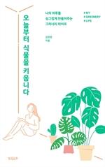 도서 이미지 - 오늘부터 식물을 키웁니다