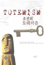 도서 이미지 - 조선의 토테미즘