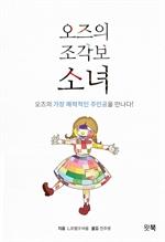 도서 이미지 - 오즈의 조각보 소녀
