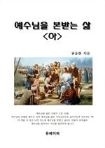 도서 이미지 - 예수님을 본받는 삶 (하)