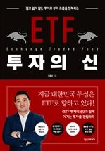 도서 이미지 - ETF 투자의 신
