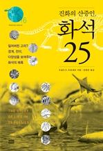 도서 이미지 - 진화의 산증인, 화석 25