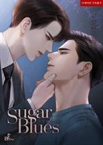 도서 이미지 - [BL] 슈가 블루스(Sugar Blues) (외전증보판)