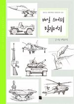 도서 이미지 - 매일 스케치 밀리터리