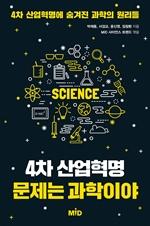 도서 이미지 - 4차 산업혁명 문제는 과학이야