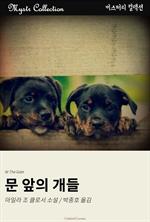 도서 이미지 - 문 앞의 개들