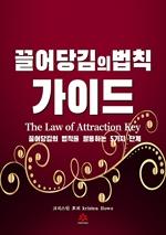 도서 이미지 - 끌어당김의 법칙 가이드