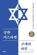 도서 이미지 - 강한 이스라엘 군대의 비밀