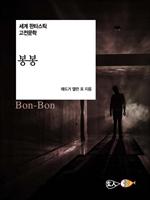 도서 이미지 - 봉봉 - 세계 판타스틱 고전문학 032