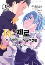 도서 이미지 - Re: 제로부터 시작하는 이세계 생활 제3장
