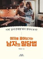 도서 이미지 - 여자를 끌어당기는 남자의 밀당법