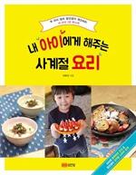 도서 이미지 - 내 아이에게 해주는 사계절 요리