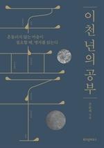 도서 이미지 - 이천 년의 공부 (체험판)