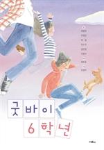 도서 이미지 - 굿바이 6학년
