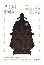 도서 이미지 - 조선의 킹메이커 (체험판)