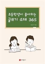 도서 이미지 - 초등학생이 좋아하는 글쓰기 소재 365