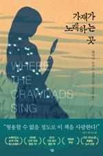 도서 이미지 - 가재가 노래하는 곳