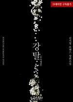 도서 이미지 - 강탈 (무삭제판)