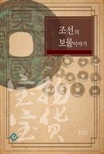도서 이미지 - 조선의 보물 이야기