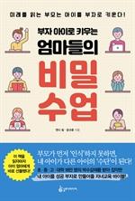 도서 이미지 - 부자 아이로 키우는 엄마들의 비밀 수업