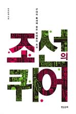 도서 이미지 - 조선의 퀴어