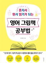 도서 이미지 - 영어 그림책 공부법