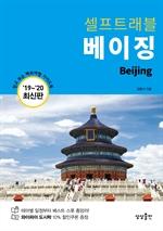 도서 이미지 - 베이징 셀프트래블 (2019-2020)