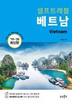 도서 이미지 - 베트남 셀프트래블 (2019-2020)