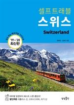 도서 이미지 - 스위스 셀프트래블 (2019-2020)