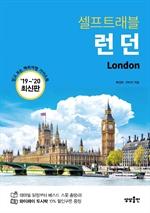 도서 이미지 - 런던 셀프트래블 (2019-2020)