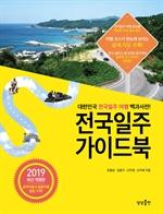 도서 이미지 - 전국일주 가이드북 2019