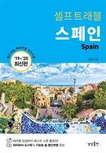 도서 이미지 - 스페인 셀프트래블 (2019-2020)