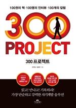 도서 이미지 - 300 프로젝트