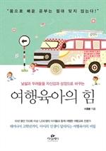 도서 이미지 - 여행육아의 힘