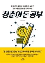 도서 이미지 - 청춘의 돈 공부