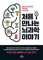 도서 이미지 - 처음 만나는 뇌과학 이야기