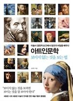 도서 이미지 - 아트인문학 : 보이지 않는 것을 보는 법