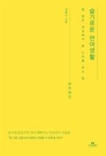 도서 이미지 - 슬기로운 언어생활 (개정증보판)