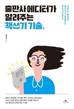 도서 이미지 - 출판사 에디터가 알려주는 책쓰기 기술