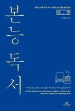 도서 이미지 - 본능 독서
