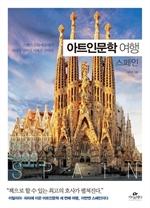 도서 이미지 - 아트인문학 여행 × 스페인