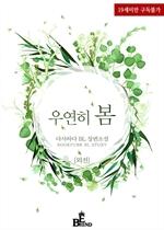 도서 이미지 - [BL] 우연히 봄 (외전증보판)