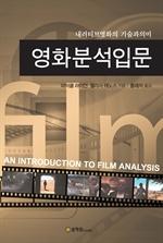 도서 이미지 - 영화분석입문